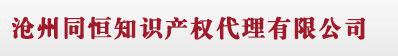 沧州商标注册